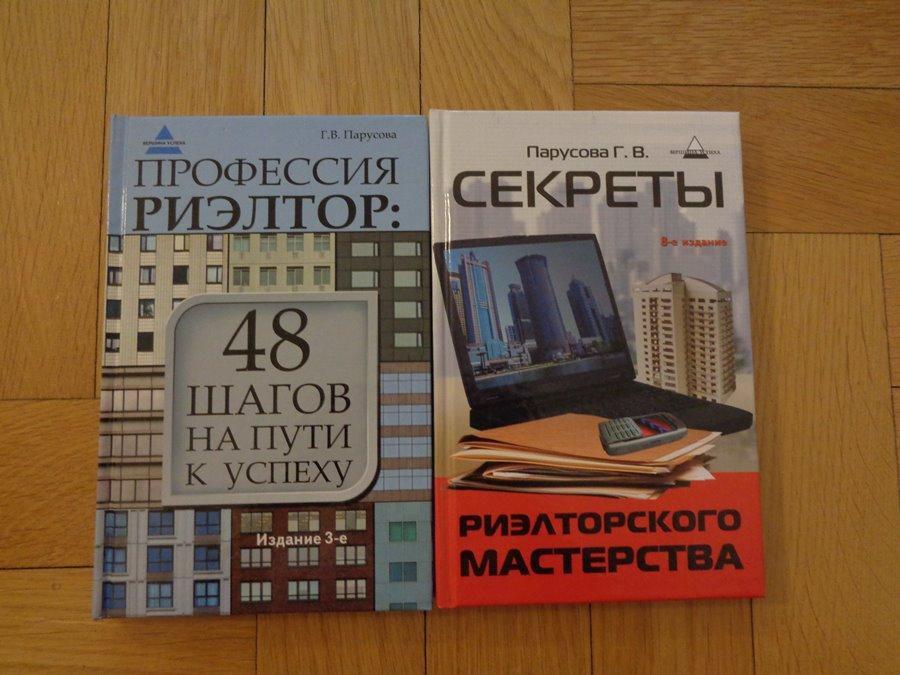 книги Парусова Галина