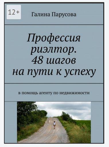 обложка книги парусовой профессия риэлтор 48 шагов на пути к успеху