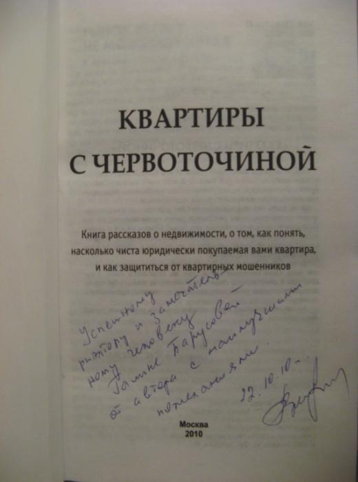 афтограф Вениамина Вылегжанина