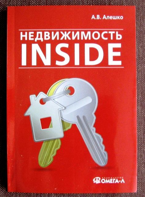 nedvizhymost-insaid-недвижимость-инсайд