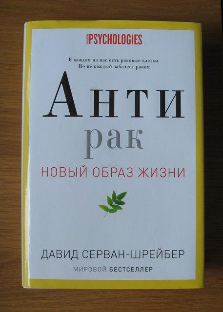 kniga-antirak-книга-антирак