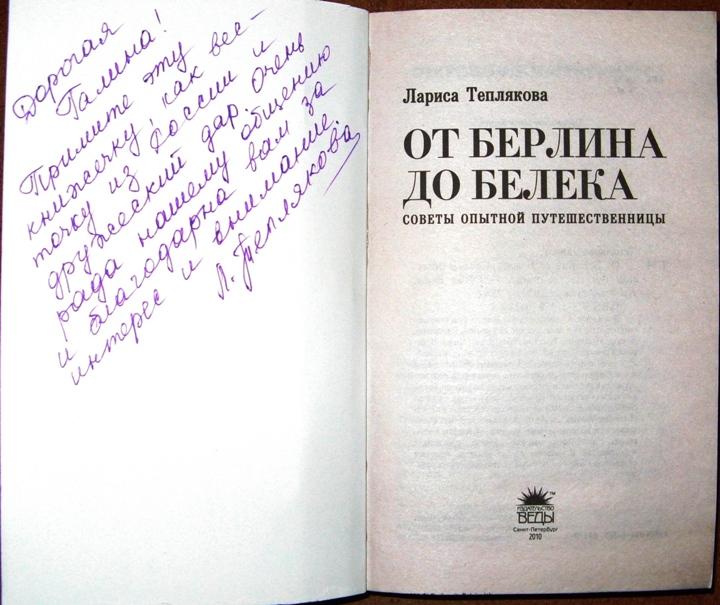 larisa-teplyakova-лариса-теплякова