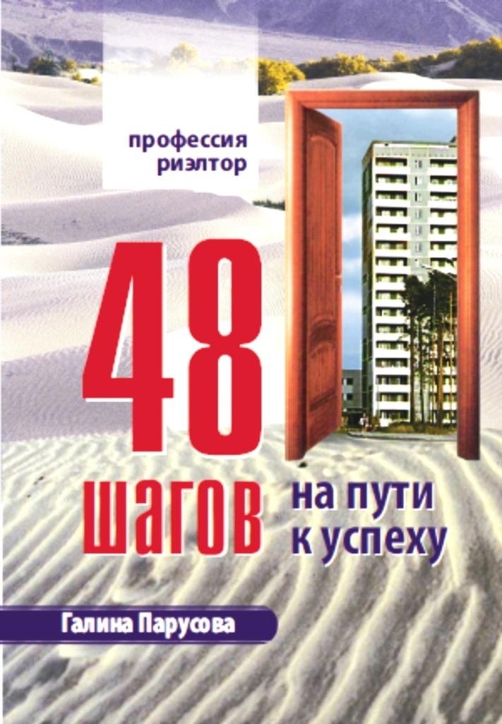 обложка книги Парусовой