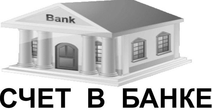 счёт в итальянском банке