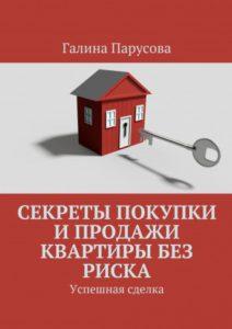 секреты покупки и продажи квартиры без риска