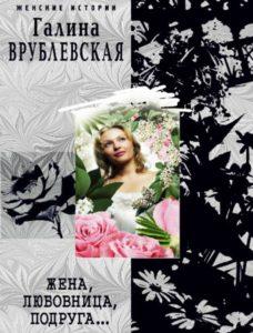 обложка к роману жена, любовница, подруга